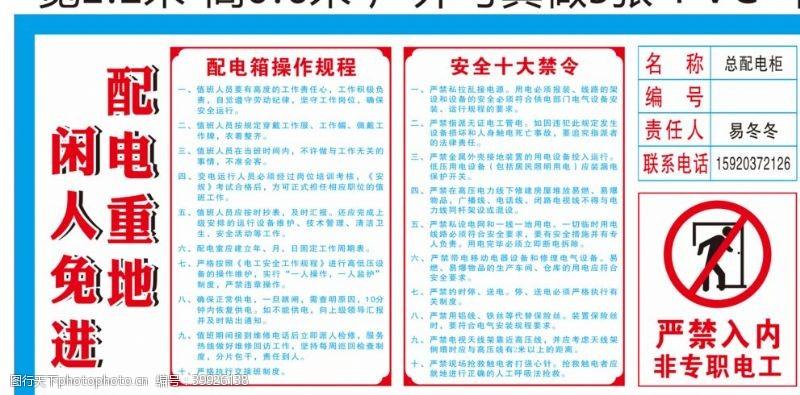 禁令配电箱操作规程图片