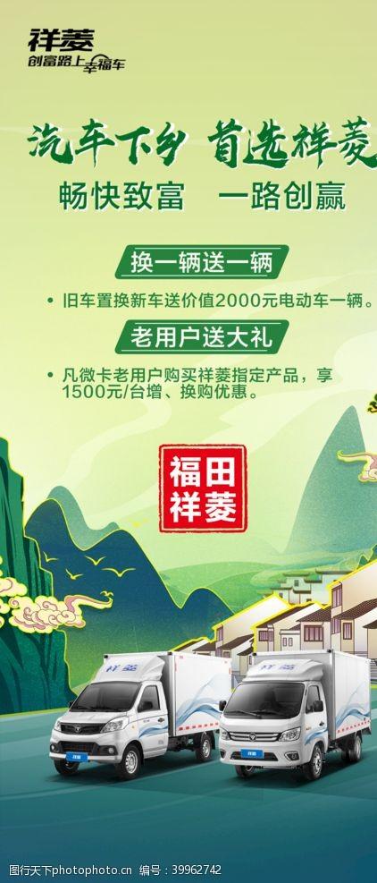 绿色展架汽车海报图片