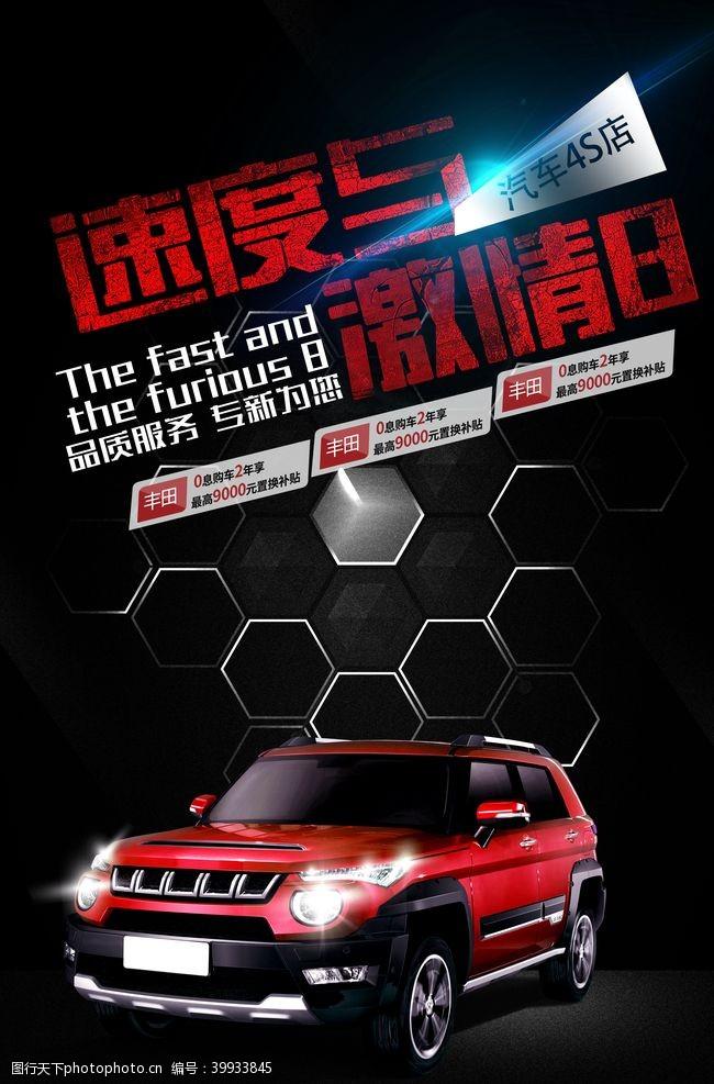 专业保养海报汽车图片