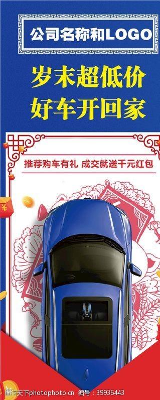 新年海报汽车新年图片