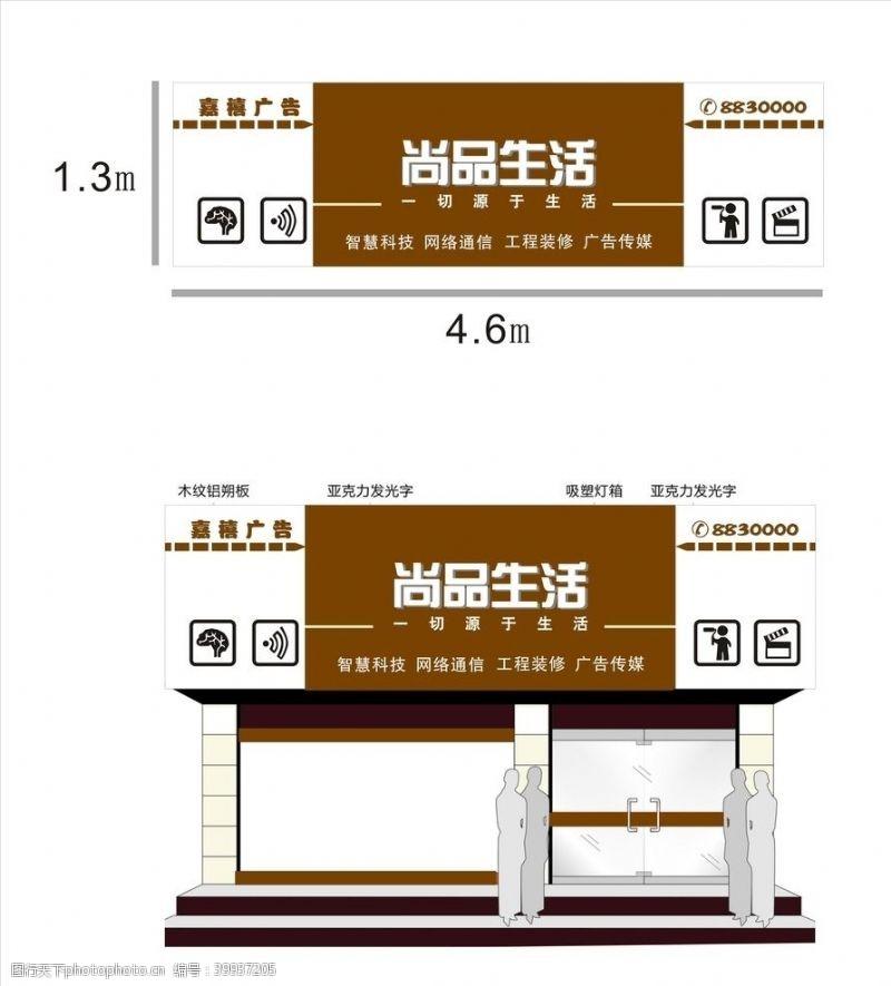 企业门店设计门头设计图片