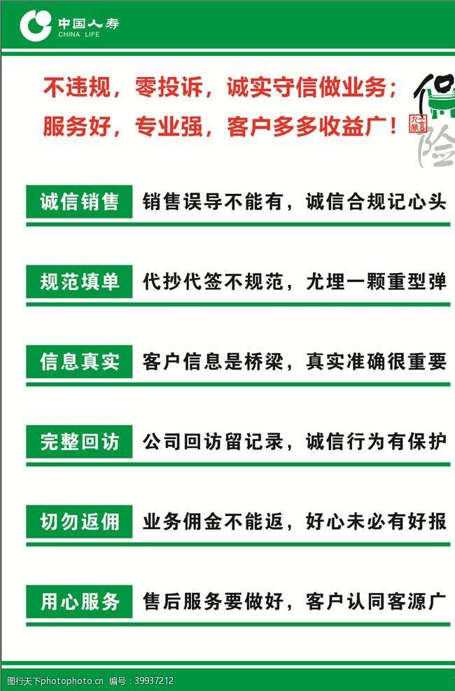 中国人寿人保海报图片