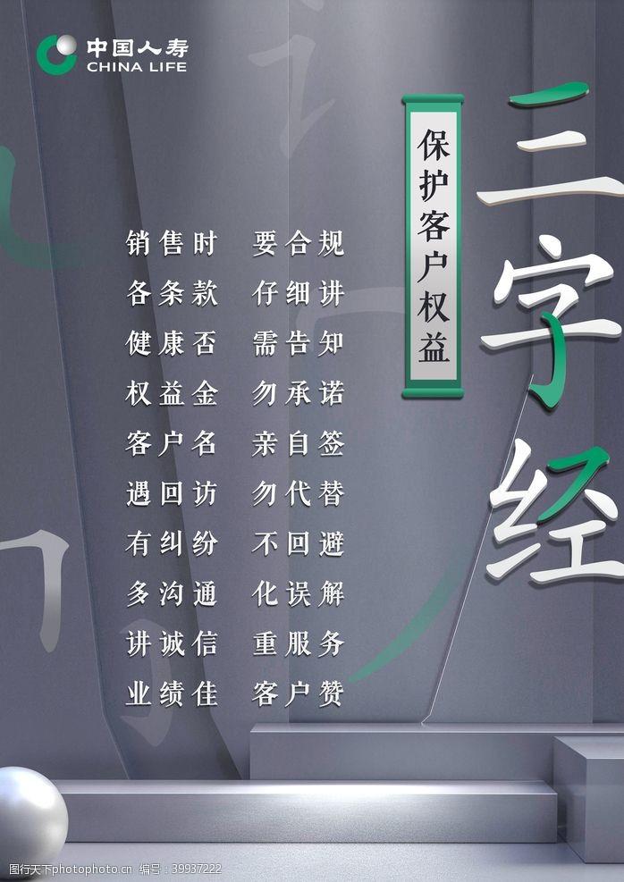 中国人寿人寿图片