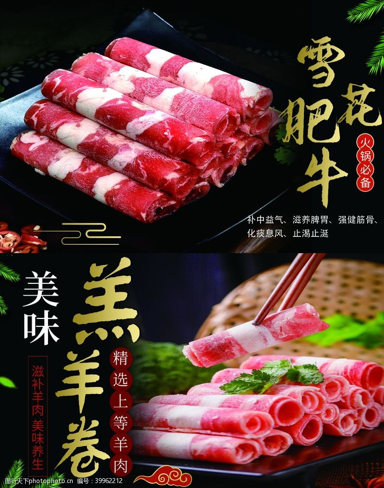 餐饮海报肉卷海报图片