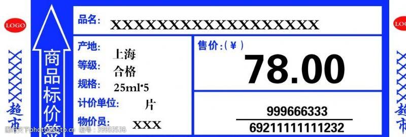 表1商品价格签图片