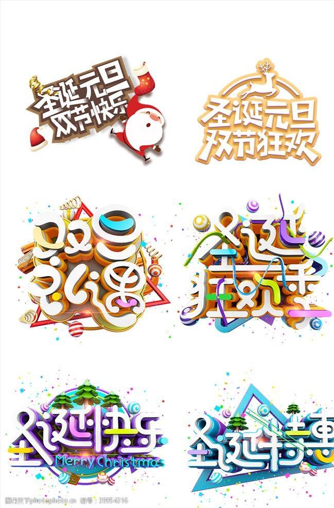 圣诞节平安夜字体设计PNG格式图片