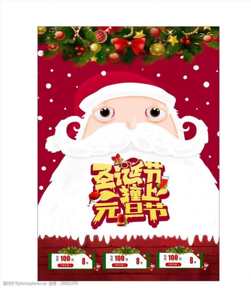 红苹果圣诞元旦海报图片