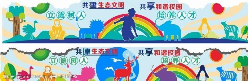 生态文明和谐校园文化墙图片