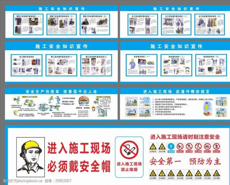 电工施工安全知识宣传图片