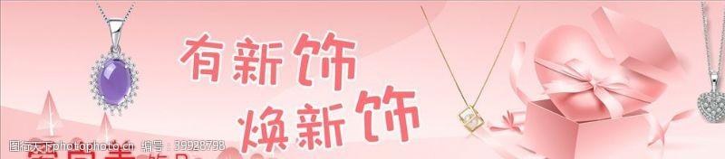 天猫banner饰品海报图片