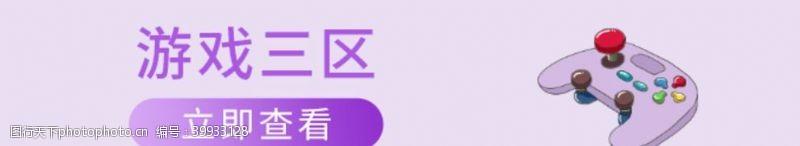 手机banner手机游戏banner海报图片