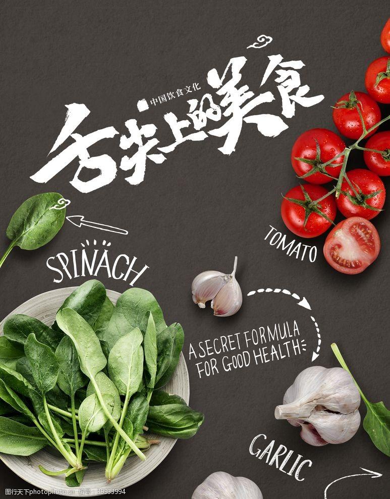 平面广告蔬菜美食图片