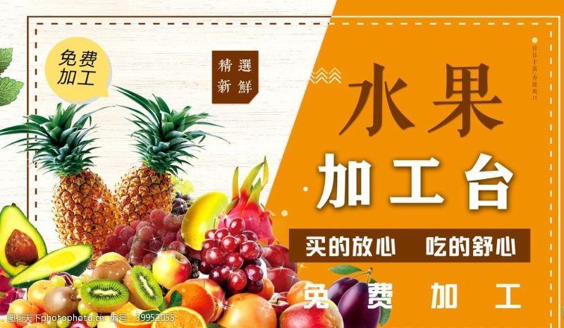 水果超市水果加工台图片