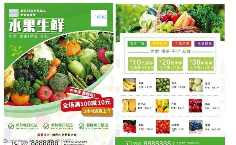 鲜宣传单水果生鲜单页图片