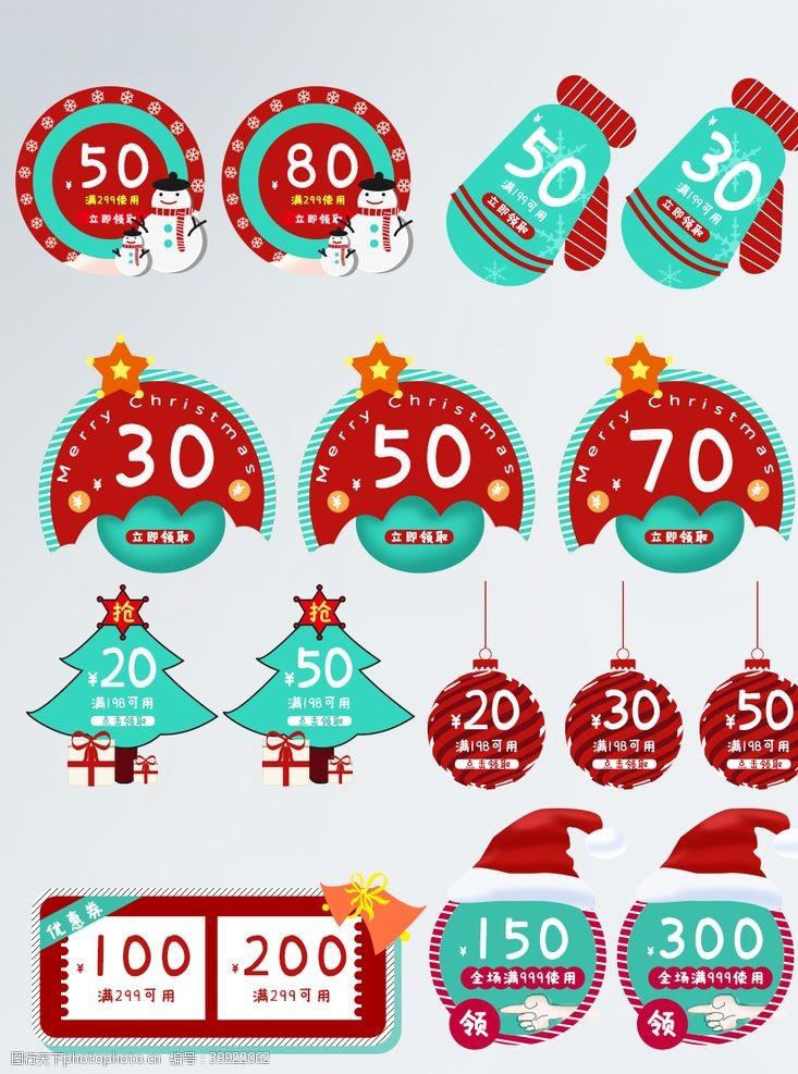 淘宝圣诞淘宝天猫圣诞礼遇记优惠券图片