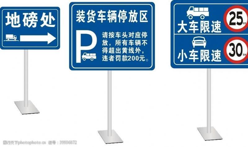 停车场指示限速牌图片