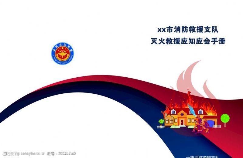封面模板消防手册封面图片