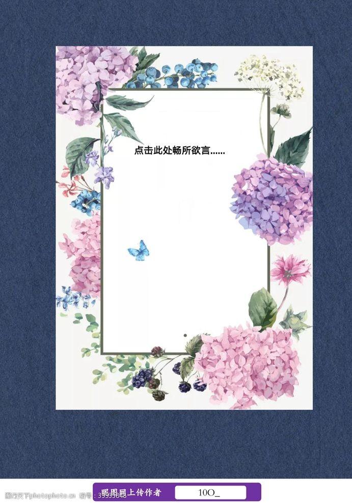 书信小清新鲜花信纸图片