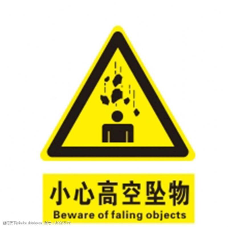 图标设计小心高空坠物图片