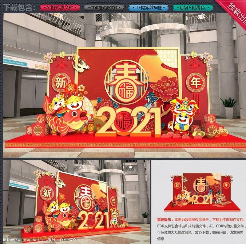 新年美陈新春牛年喜庆商场美陈设计图片