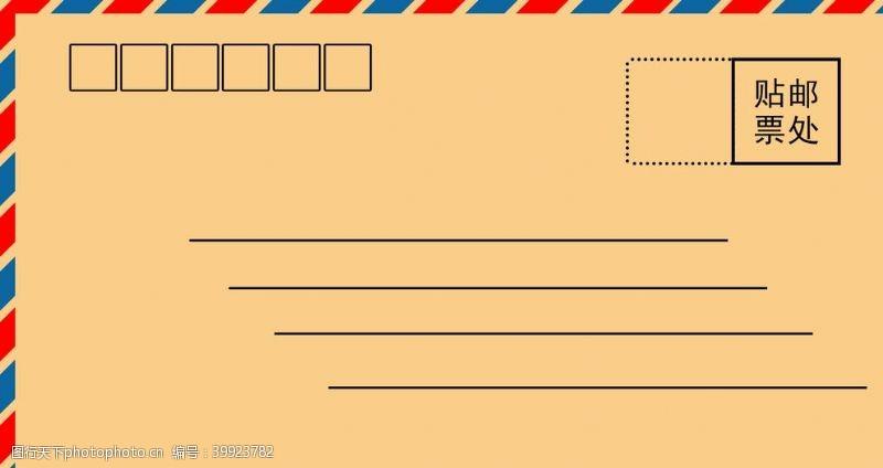 邮票信封图片