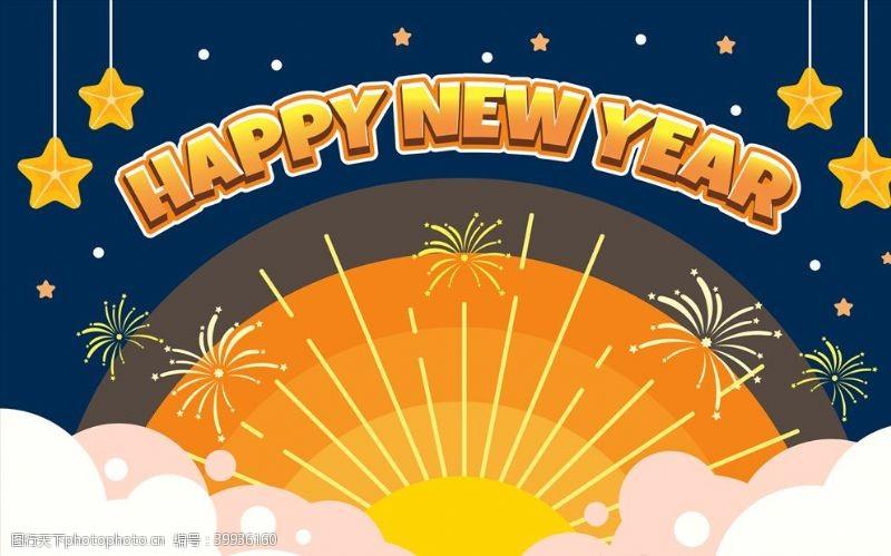 新年海报新年背景图片