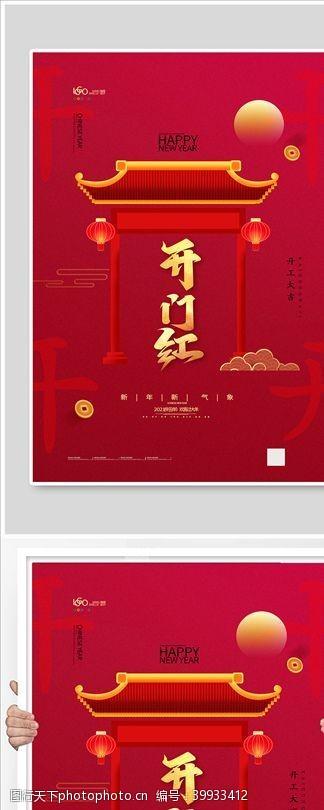 喜庆牛年新年开门红海报图片