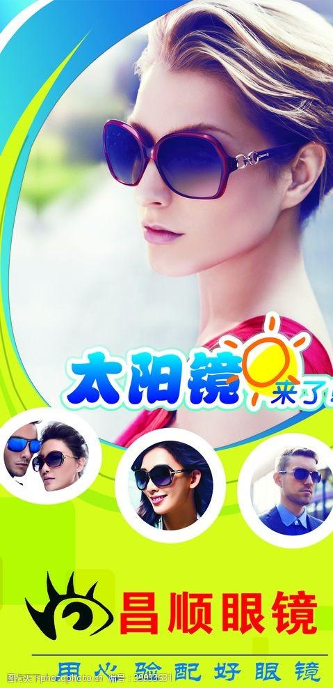 眼镜促销眼镜店海报图片