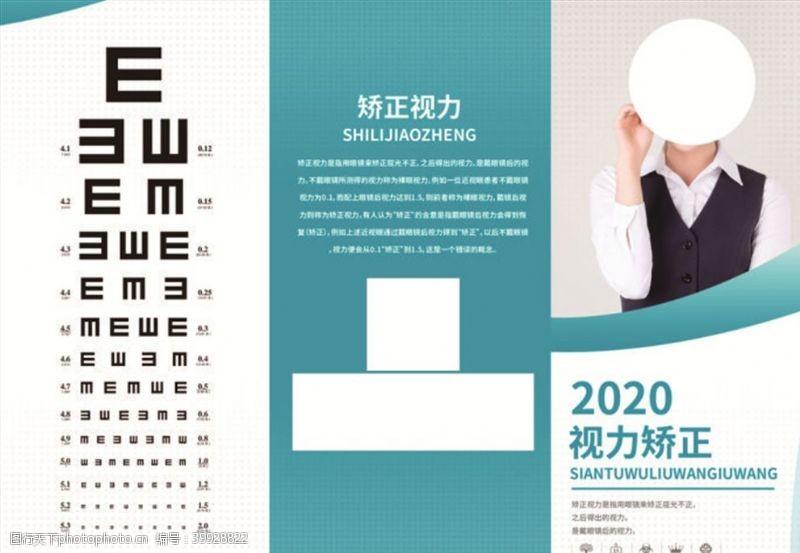 特价眼镜折页图片