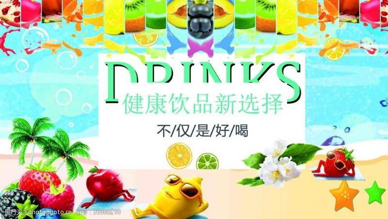 夏季饮品饮料包边图片