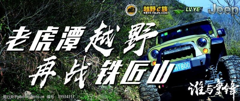 爬山越野活动车贴图片