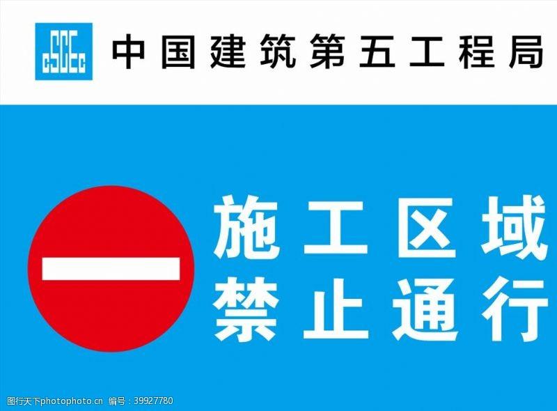 静止中建公示警示牌施工区域图片