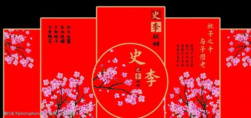 桃花中式婚礼背景图片