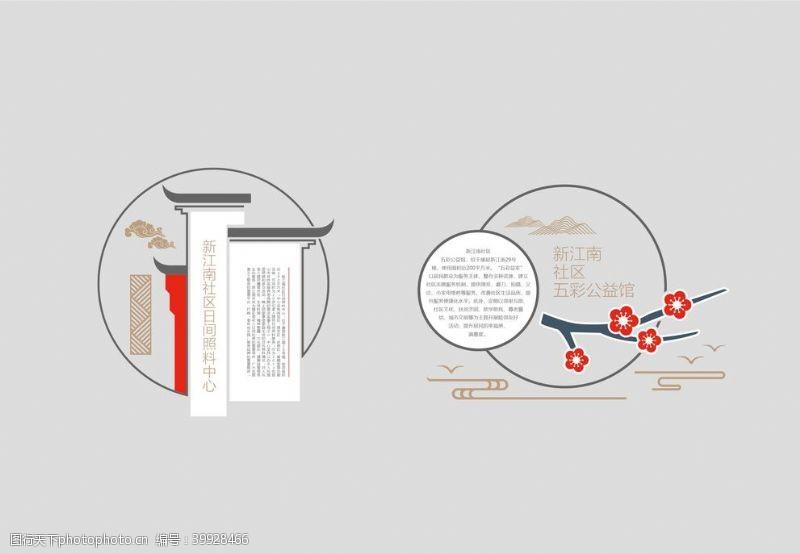 苏式中式文化墙图片