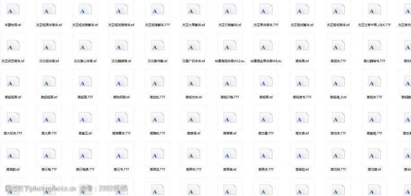 字体设计中文字体图片