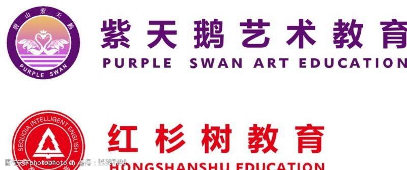 牌匾招牌紫天鹅红杉树图片