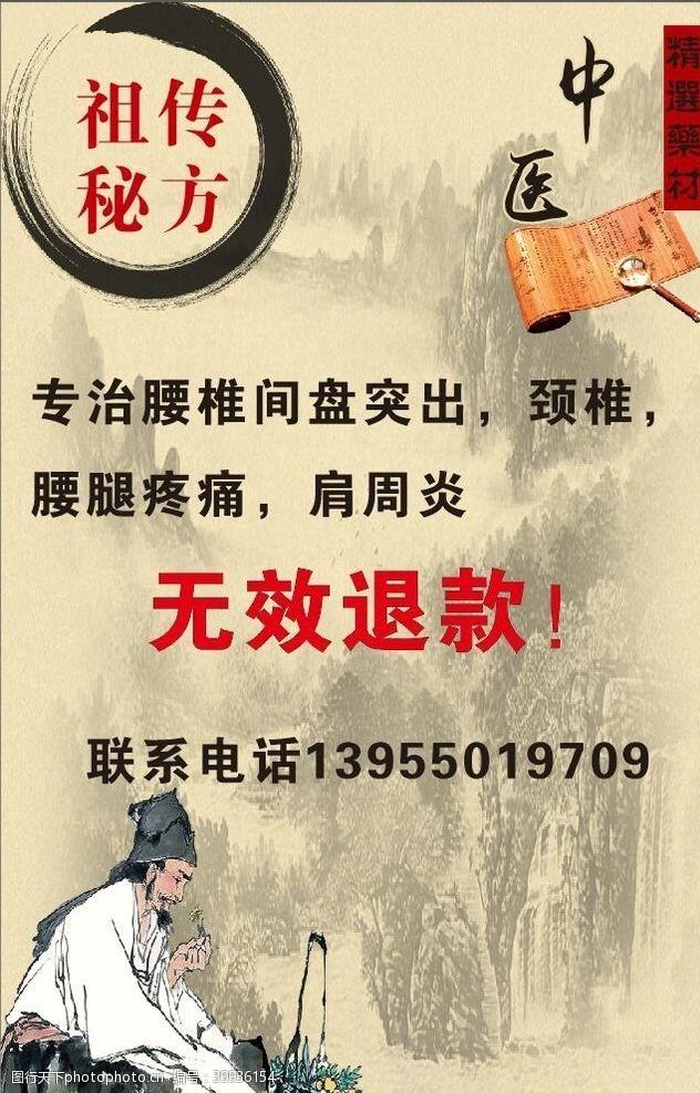中医海报祖传秘方图片
