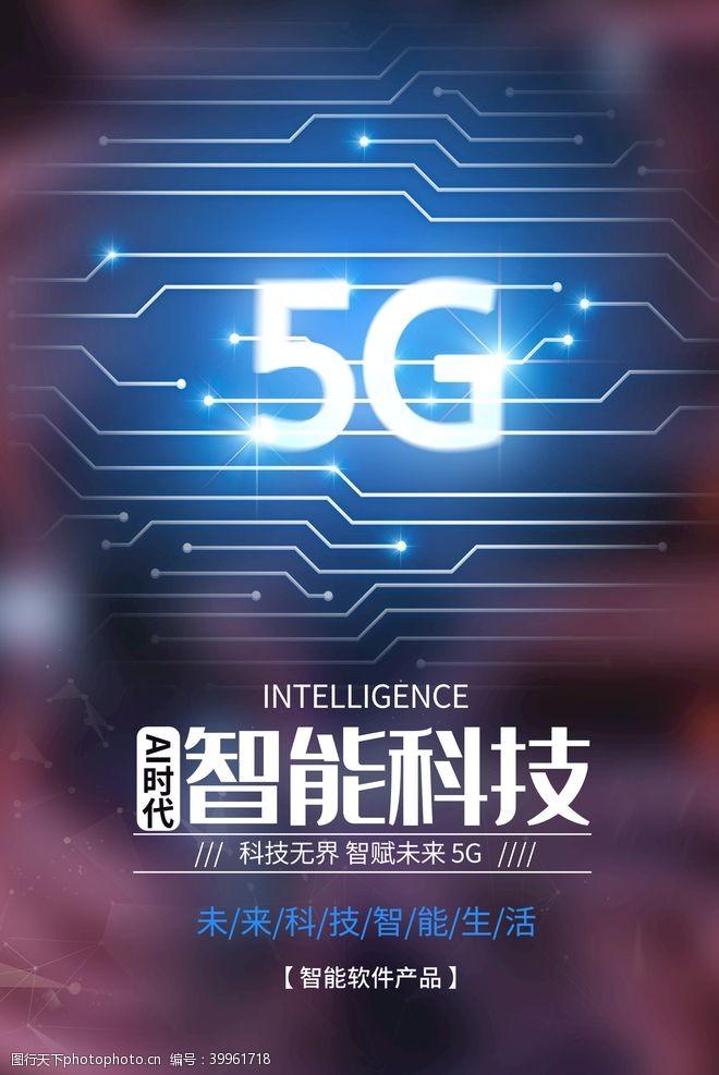 未来5G科技图片