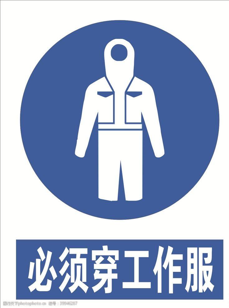 工地安全牌必须穿工作服图片