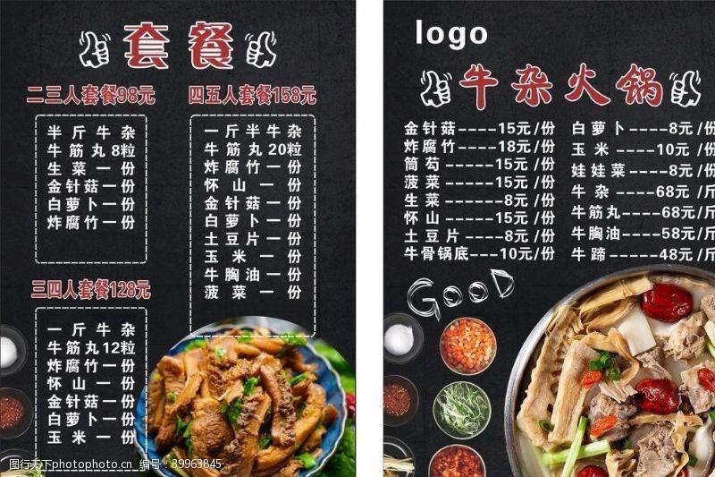 黑色菜单菜单图片