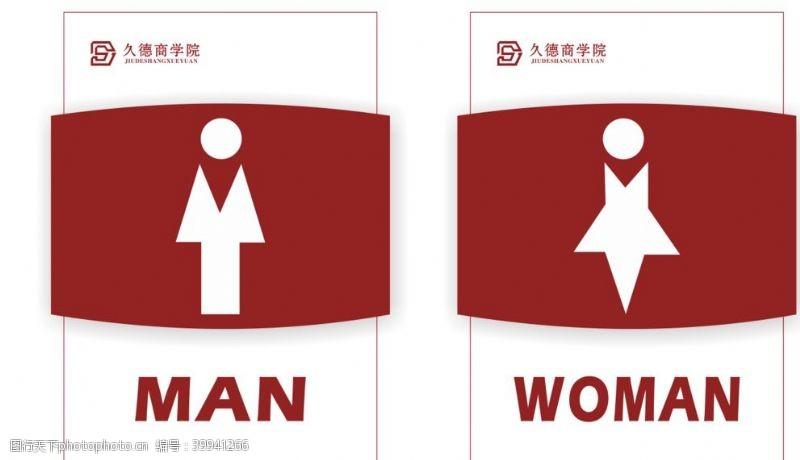 男女标志厕所门牌图片