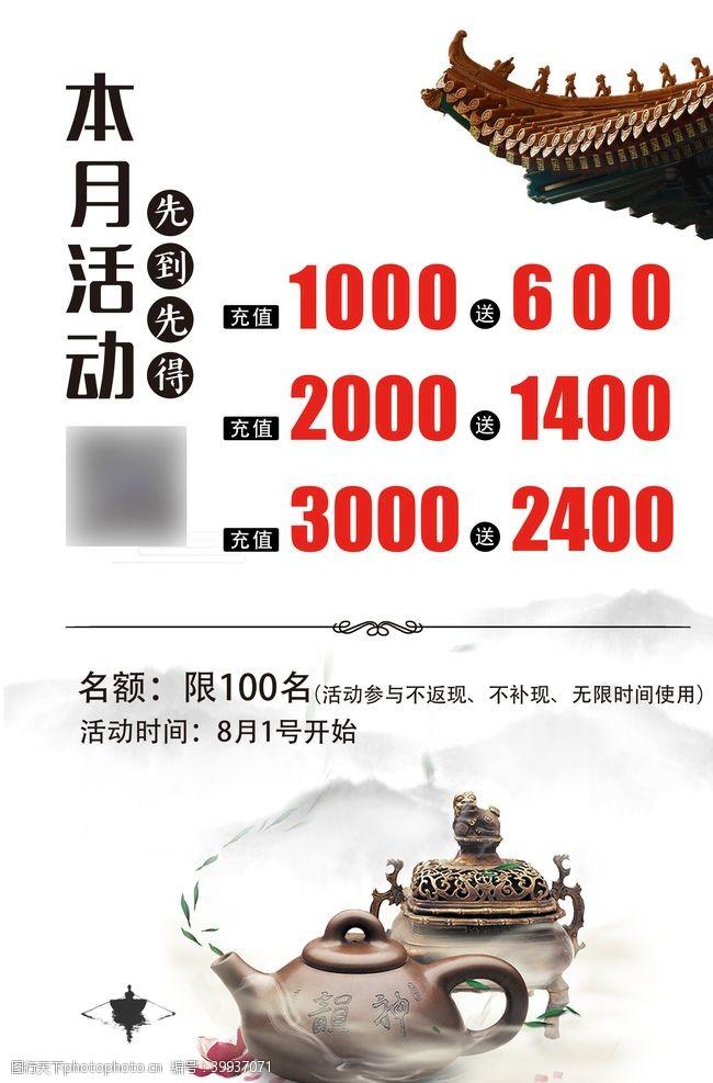 表1茶叶活动单页图片
