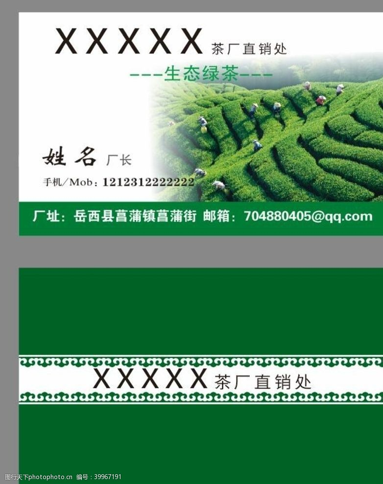 茶业茶叶名片图片