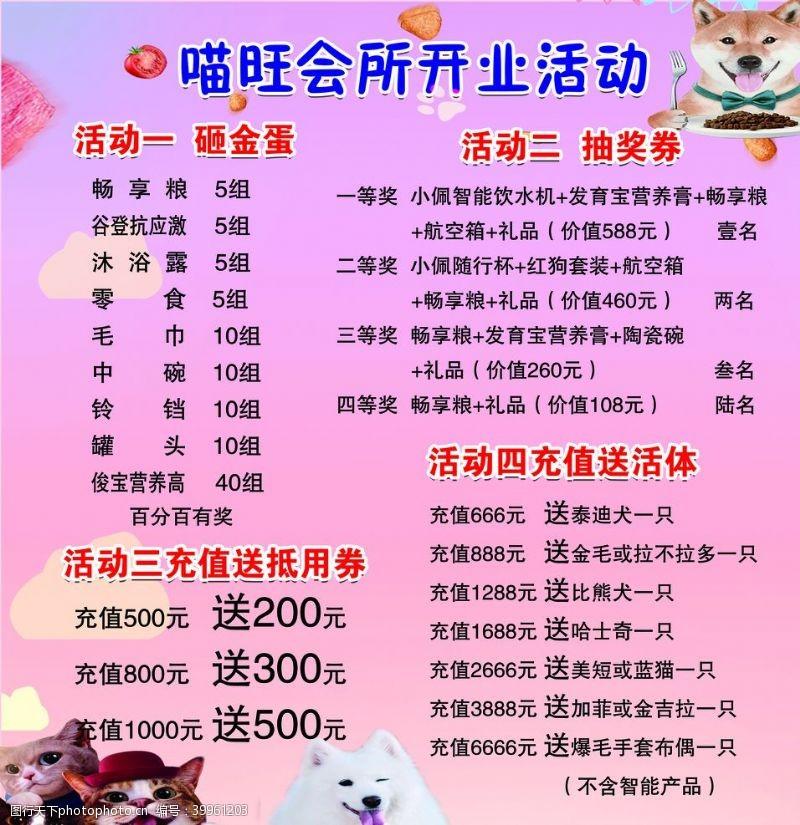 宠物狗宠物店开业图片
