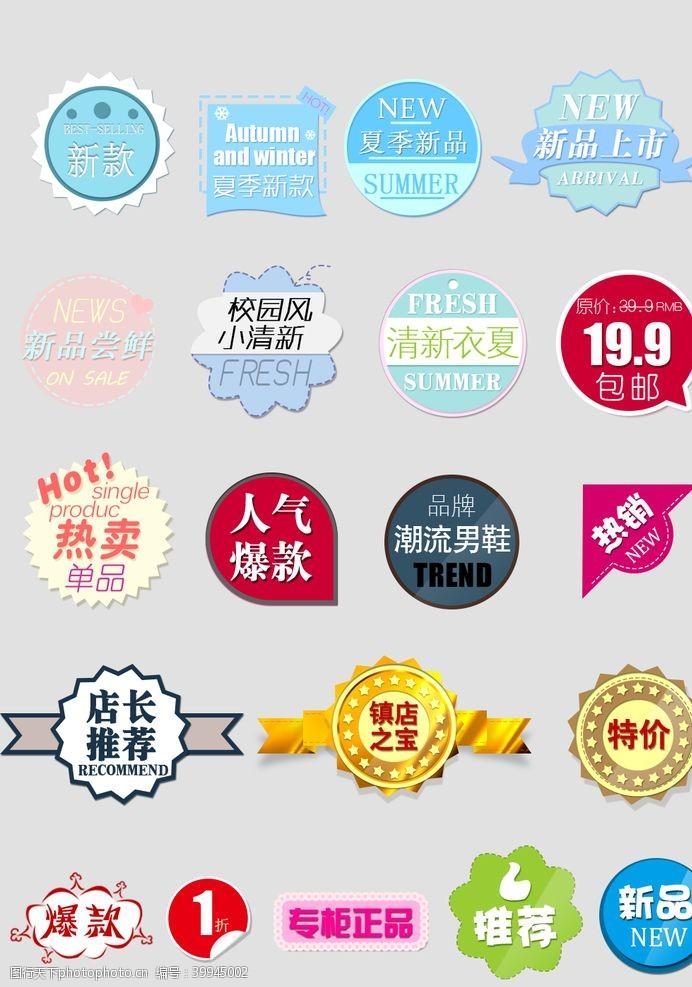 时尚背景电商促销标签图片