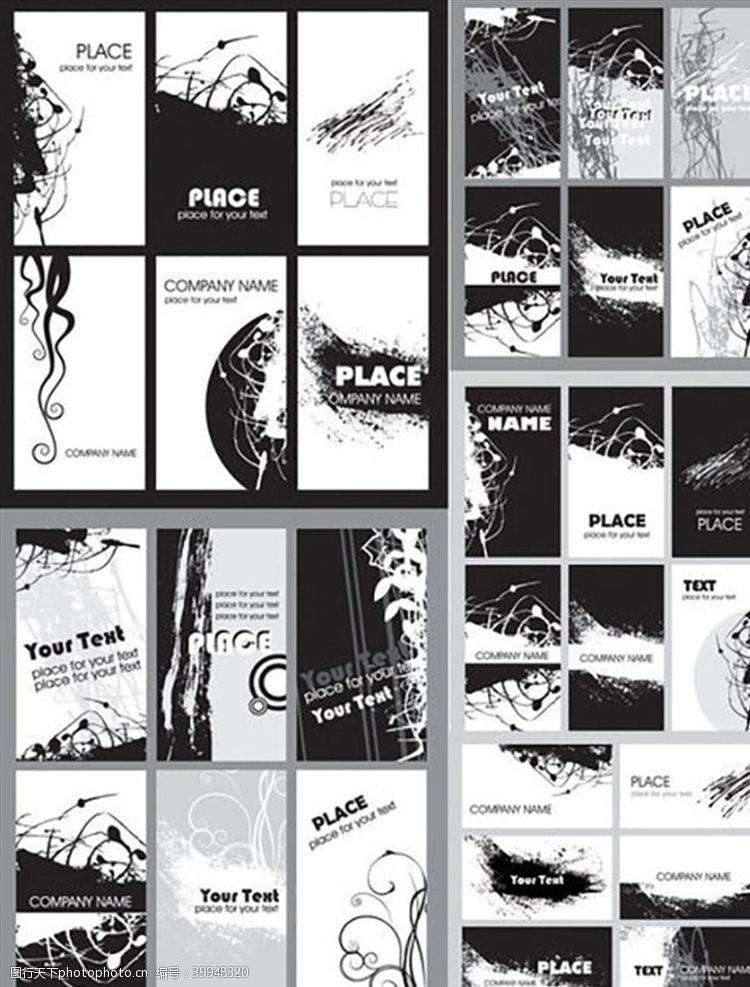 卡片名片素材多款黑白墨迹名片素材图片