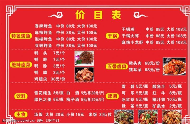 小吃店价目表饭馆菜单价目表图片