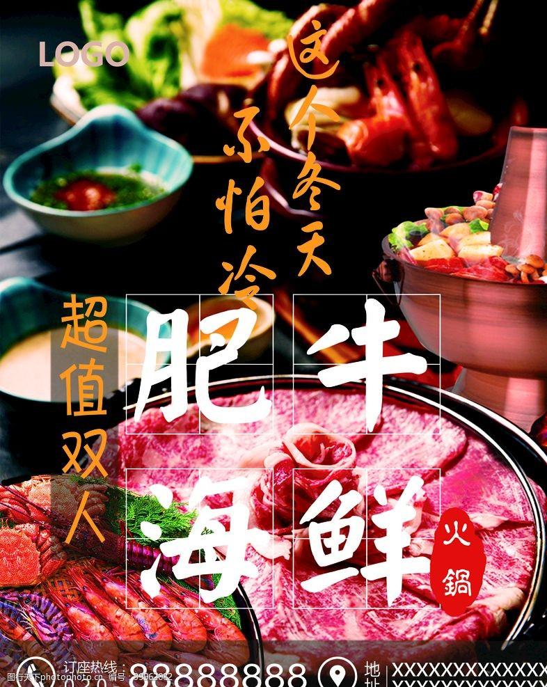 餐饮美食肥牛火锅图片