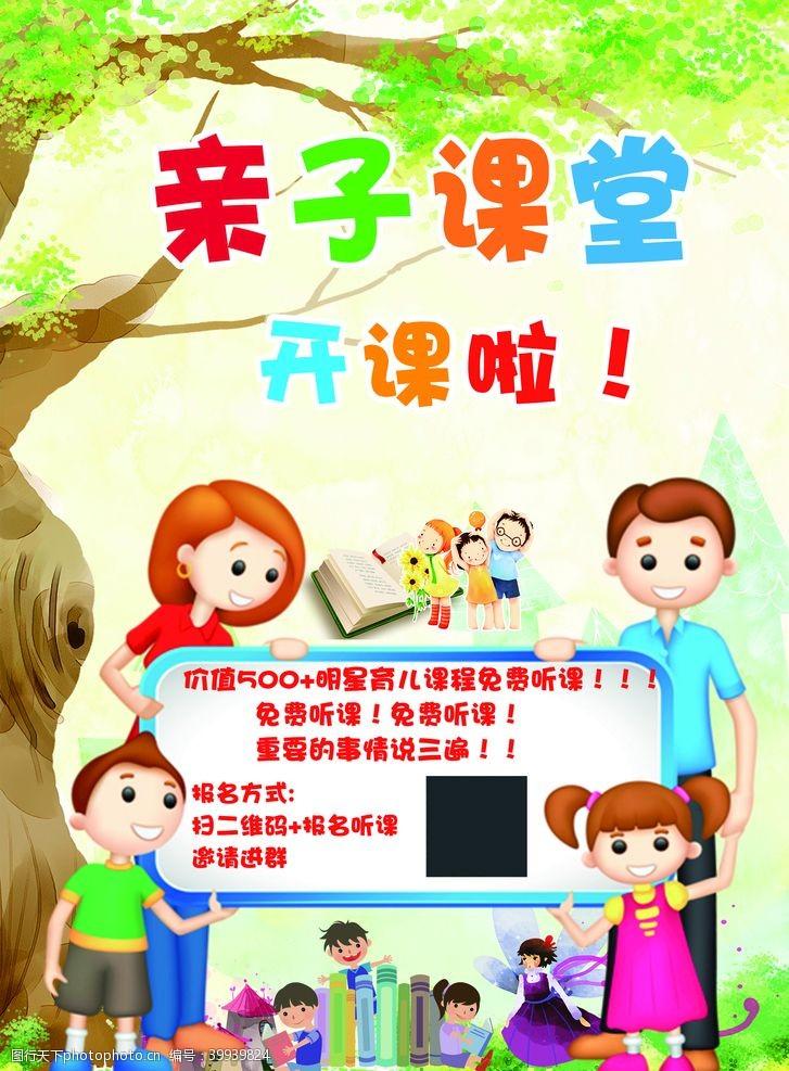 大树设计辅导班宣传单图片