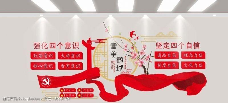 制度墙富美鹤城党建文化图片